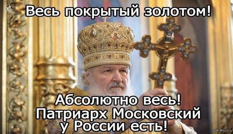 Патриарх Кирилл Гундяев является богатейшим православным иерархом мира