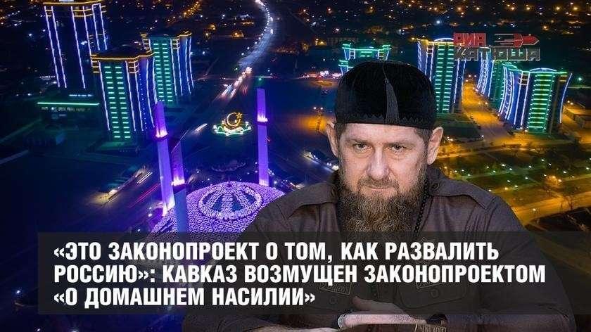 Кавказ возмущен законопроектом «о домашнем насилии»: «Это законопроект о том, как развалить Россию»