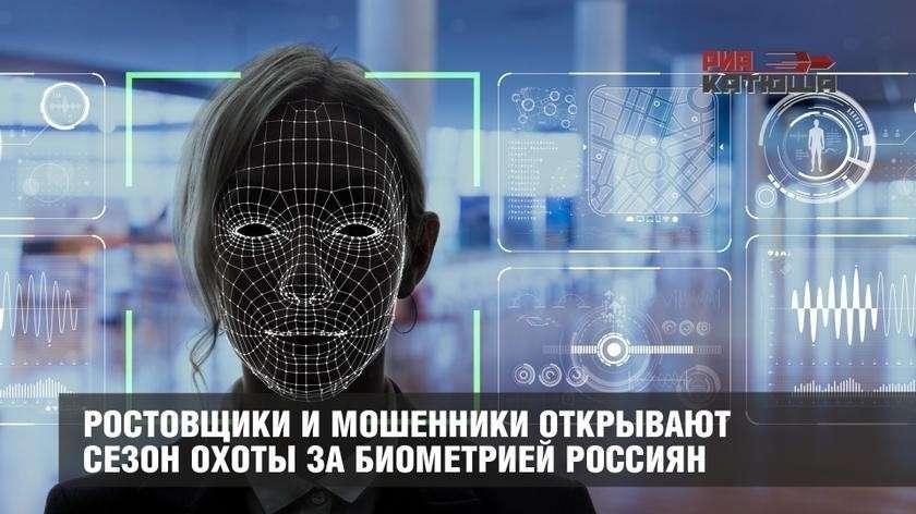 Мошенники и ростовщики открывают сезон охоты за биометрией россиян