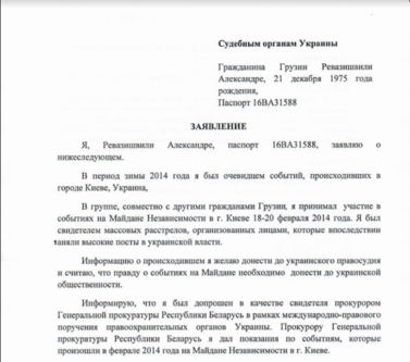 «Грузинские снайперы» начали рассказывать правду о расстрелах на Майдане
