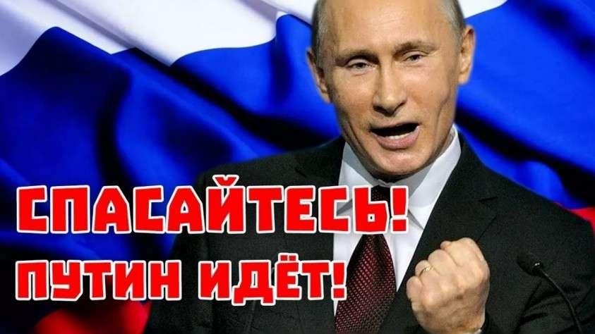 Спасайтесь, кто может! Путин идёт и с ним «крейзи рашен»!