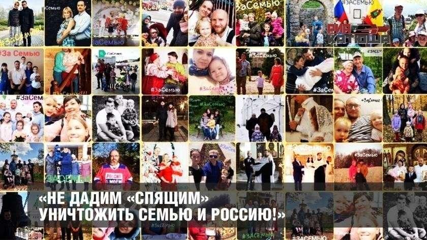 Не дадим «спящим» агентам влияния уничтожить семью и Россию!