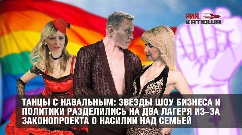 Танцы с Навальным: звезды шоу-бизнеса и политики разделились из-за закона о домашнем насилии
