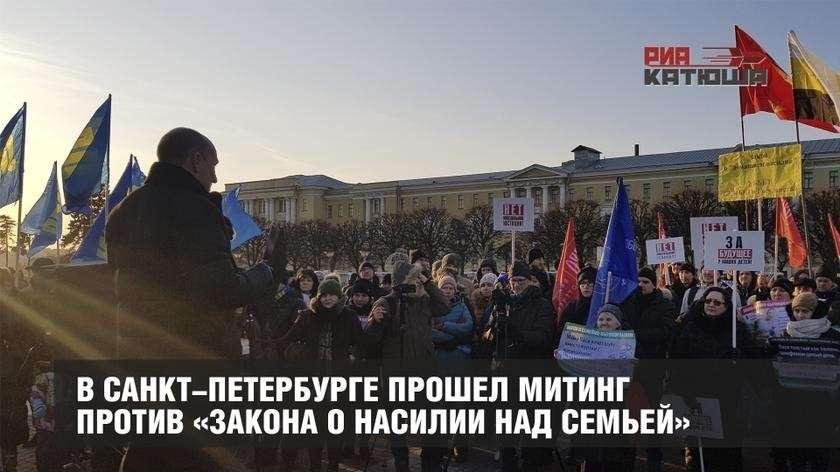 В Петербурге прошёл митинг против закона «о профилактике семейно-бытового насилия»