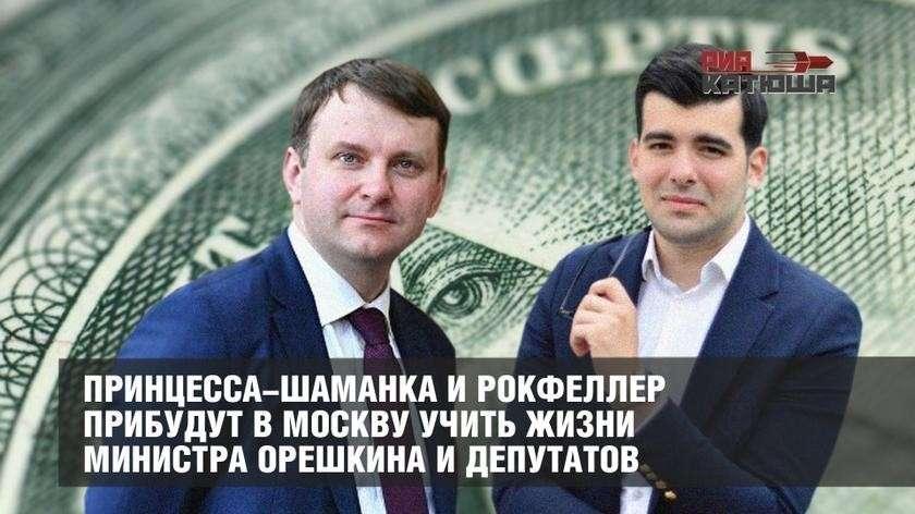 В Москву прибудут Рокфеллер и принцесса-шаманка учить жизни министра Орешкина и депутатов