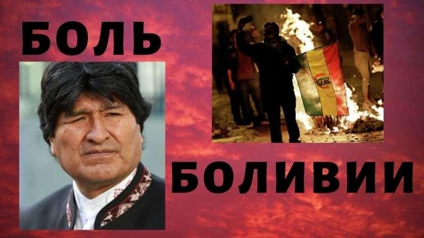 Цена предательства армии Боливии. Что потеряла Россия?