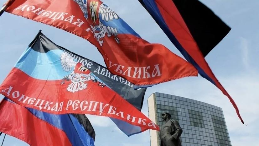ДНР и Киев начали обсуждение закона об особом статусе Донбасса