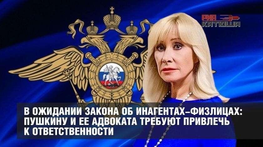 Оксану Пушкину и ее адвоката требуют привлечь к ответственности за антироссийскую деятельность