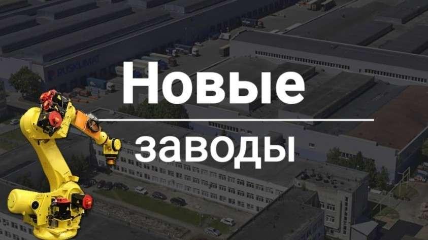 Новые заводы России. Обзор октября 2019 года