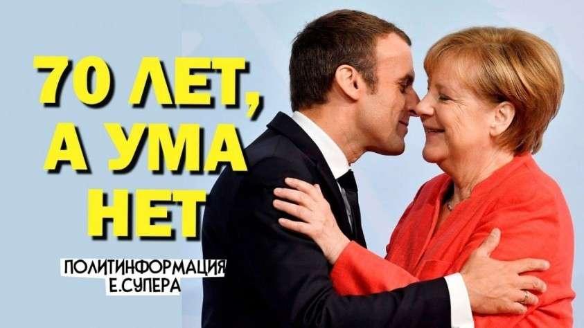 НАТО – 70 лет, а ума нет. На альянс надвигается катастрофа. Отсчёт начался