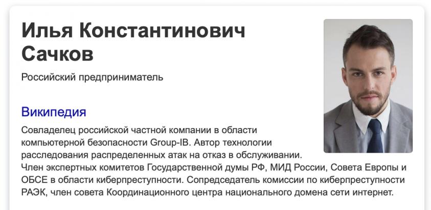 Глава Group-IB Илья Сачков любит стрелять по пьяни в людей. Деньги у него есть, ему можно