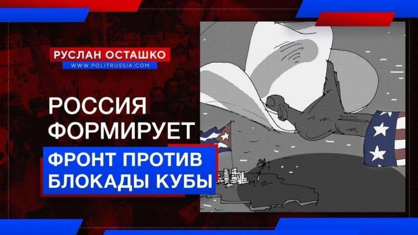 Россия начала формировать новый фронт против блокады Кубы
