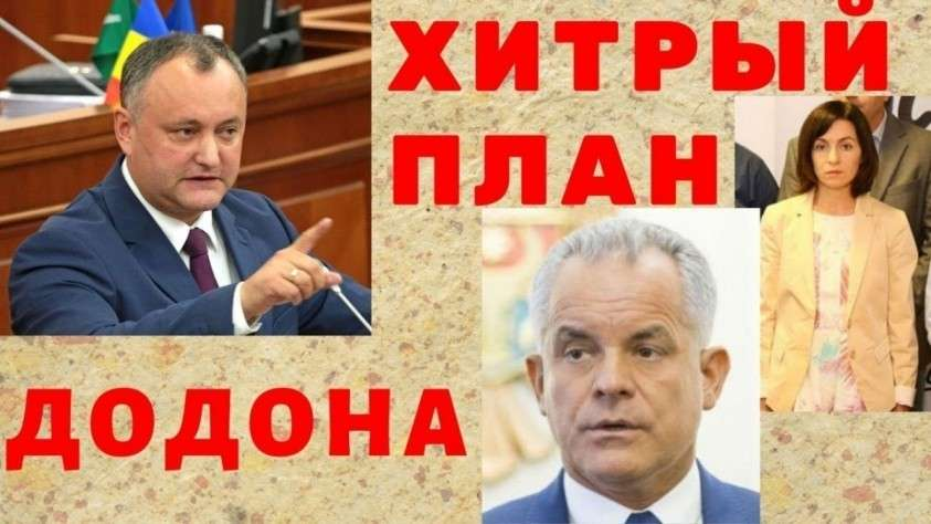 Россия отбила Молдавию у Запада. Как Игорю Додону удалось переиграть оппонентов. Как Игорю Додону удалось переиграть оппонентов