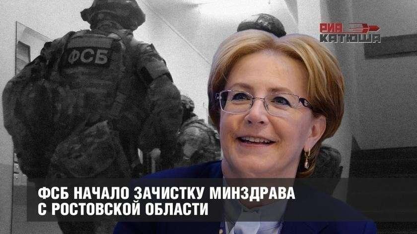 ФСБ начало зачистку Минздрава с Ростовской области. Задержана вся верхушка местного Минздрава