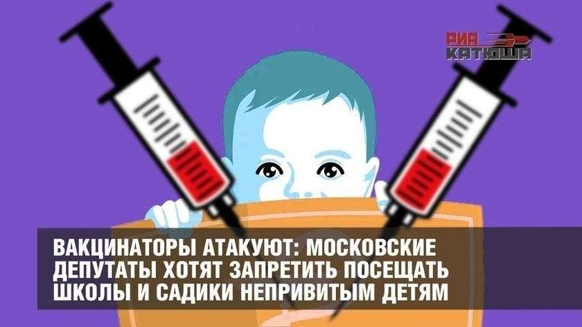 Вакцинаторы атакуют: депутаты Мосгордумы хотят запретить посещать школы и садики непривитым детям