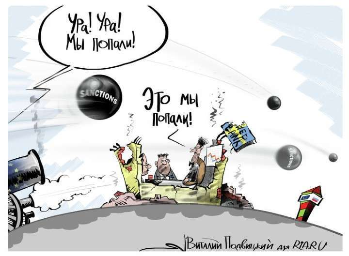 Санкции достигли дна