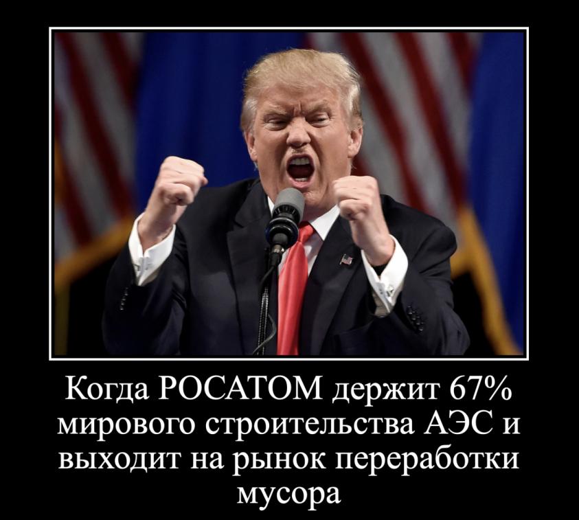 Протесты против мусорной реформы – это протесты против РОСАТОМа. Даже в Удмуртии и Татарстане