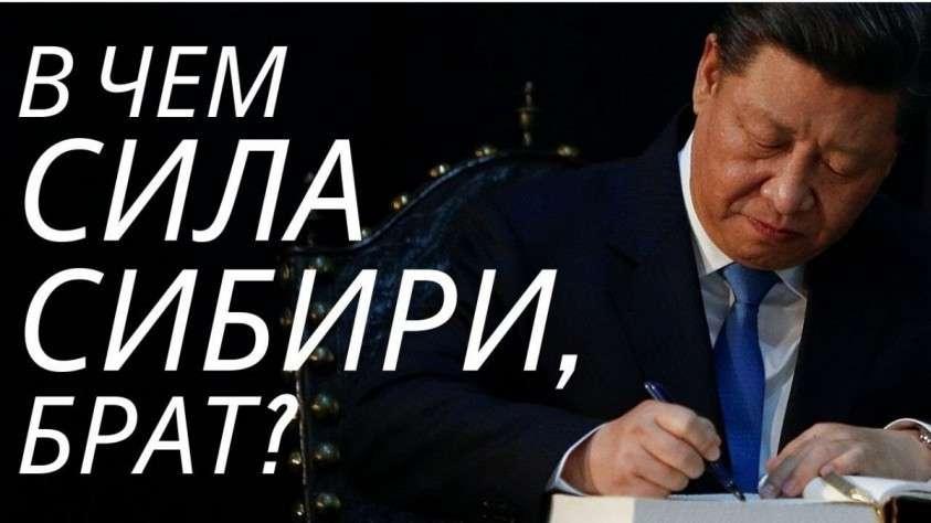 Россия и Китай газопроводом «Сила Сибири» перекроили мировой газовый рынок