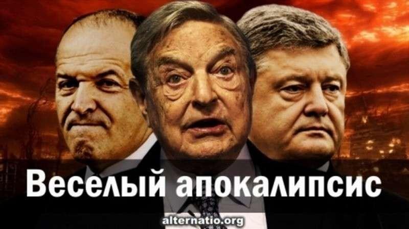 На Украину неизбежно надвигается «веселый апокалипсис»