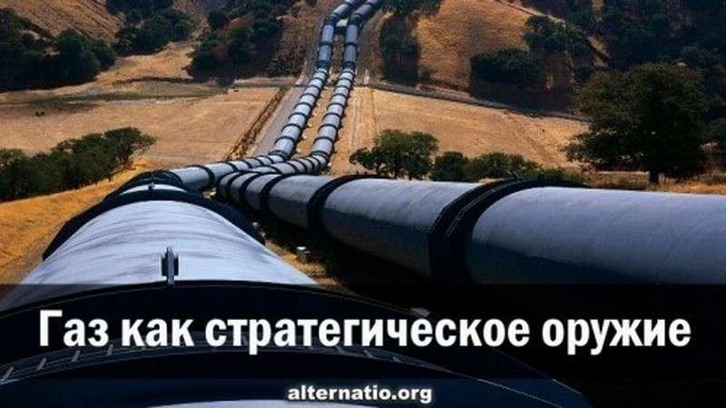 Стараниями США газ становится грозным стратегическим оружием, первой жертвой будет Украина