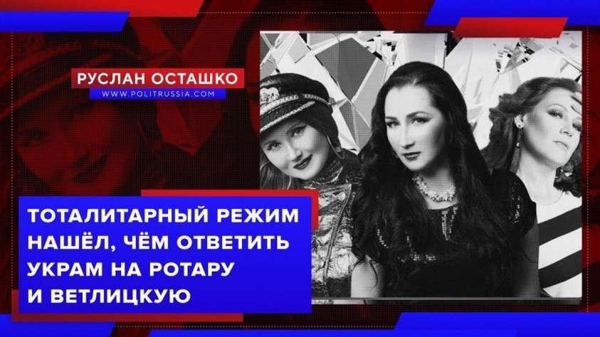 Тоталитарный режим нашёл, чём ответить украм на Ротару и Ветлицкую