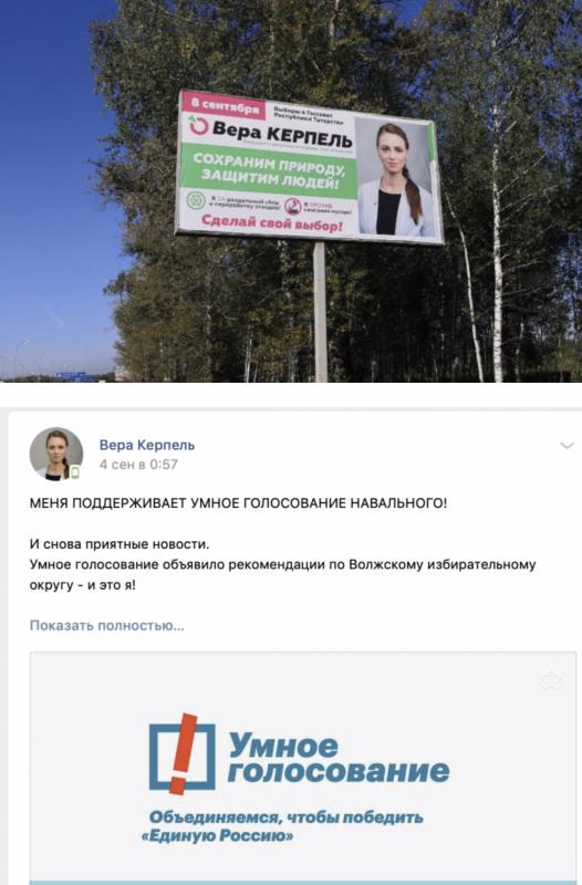 Кто в Казани управляет и финансирует протесты против мусорной реформы?