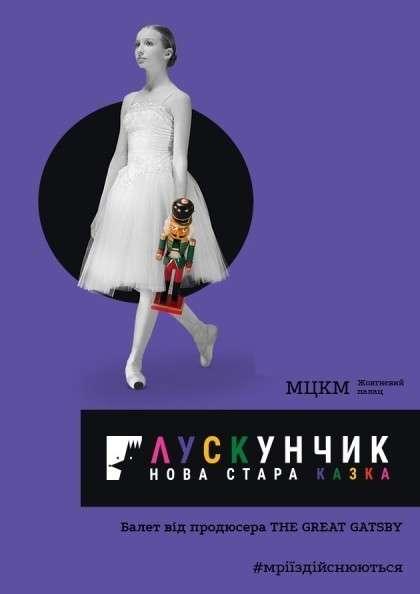Щелкунчик – Новая старая сказка концерт в Октябрьском дворце в Киеве