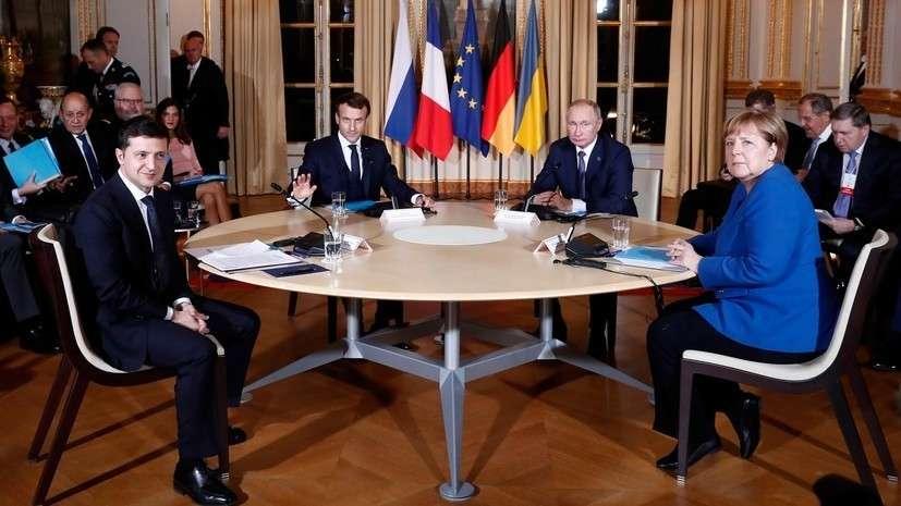 В Париже проходят переговоры лидеров «нормандской четвёрки»