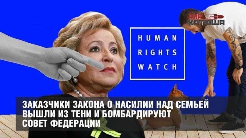 Иностранные заказчики закона о насилии над семьей вышли из тени и бомбардируют Совет Федерации