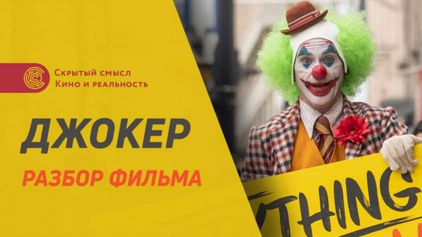 Джокер (2019). Разбор фильма. Скрытый смысл и тайные послания
