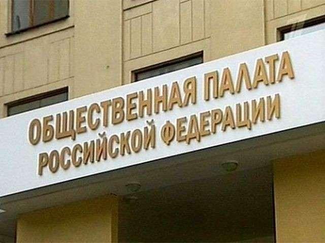 Общественная палата представит доклад о преступлениях украинских карателей