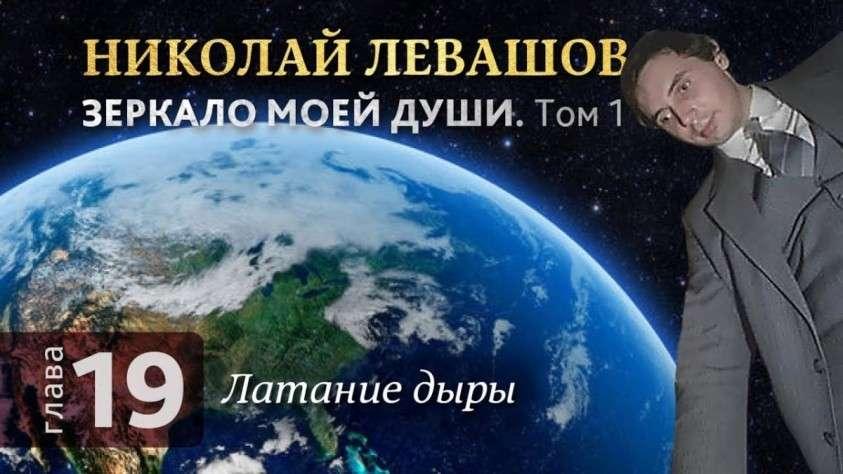 Автобиографическая хроника Николая Левашова. Том 1. Глава 19. Латание дыры
