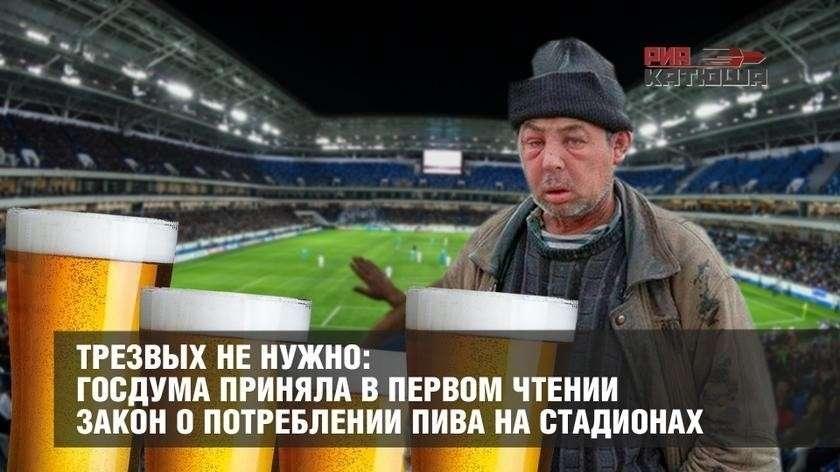 Трезвых русских не нужно: Госдума проголосовала за закон о потреблении пива на стадионах