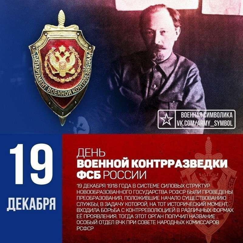 Атака на ФСБ устроена как «подарок» к профессиональному празднику