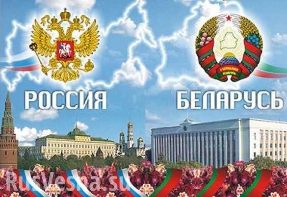 Судьба Союзного государства Белоруссии и России: Москва идёт на уступки Минску   Русская весна