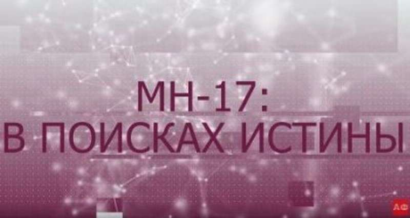 Фильм-расследование о катастрофе Боинга МН17, сбитого над Донбассом