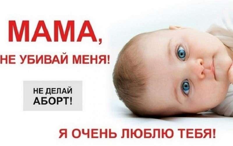 Количество абортов в России за период с 2000 года сократилось более чем в три раза