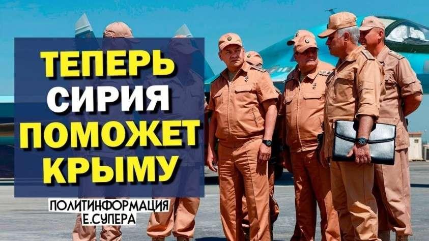 Россия восстанавливает заводы Сирии, а Сирия будет помогать Крыму, а Сирия будет помогать Крыму