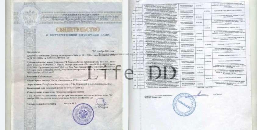 В Уфе женщина выплатила ипотеку 8 млн рублей, но, как оказалось, за чужую квартиру