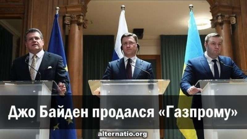 Джо Байден продался «Газпрому». Кто кого победил в «газовой войне» Украины и России?