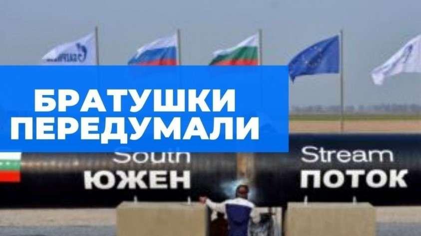Болгарский тормоз российского газа. Неужто Болгария прозрела?