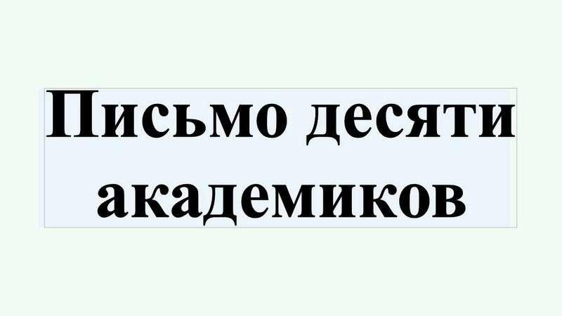 Открытое письмо Владимиру Путину от 10 академиков, которое стесняются публиковать СМИ