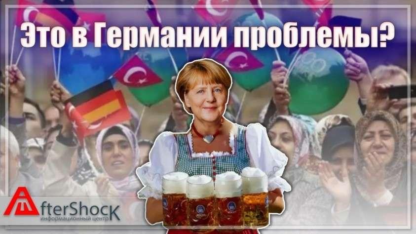В России проблемы? Да Вы на Германию не смотрели