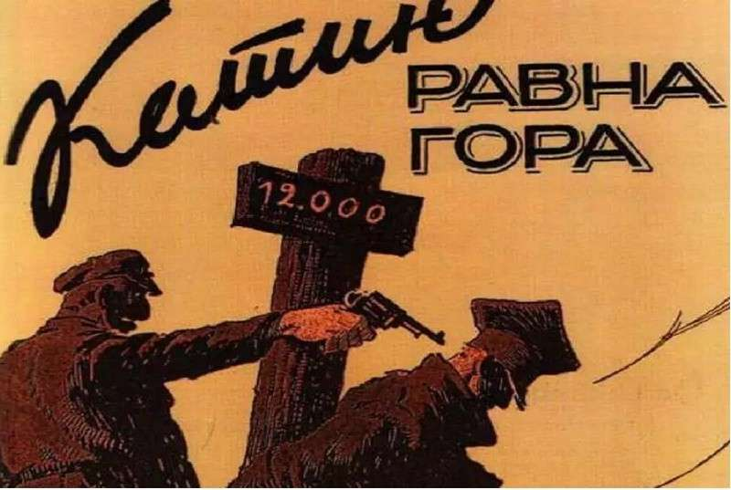 пришло время сказать правду о так называемых «расстрелянных Сталиным поляках»