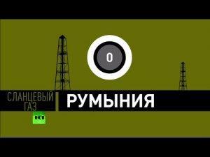 Сланцевого газа, который «так упорно искали» США, в Румынии не оказалось