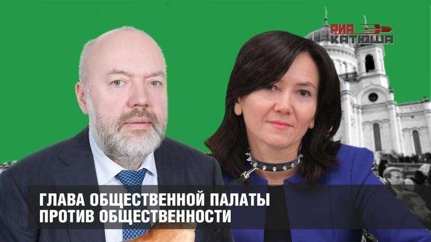 Глава Общественной палаты Лидия Михеева против российской общественности