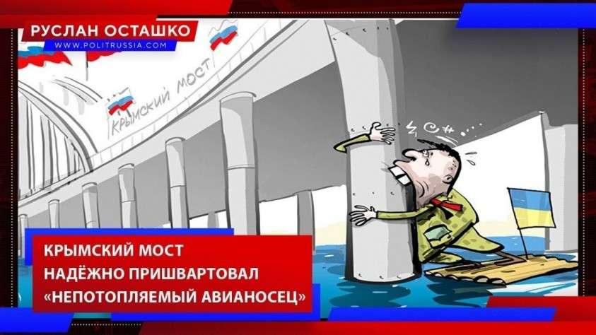 Аргументы патриота. Крымский мост надёжно пришвартовал «непотопляемый авианосец» Крым