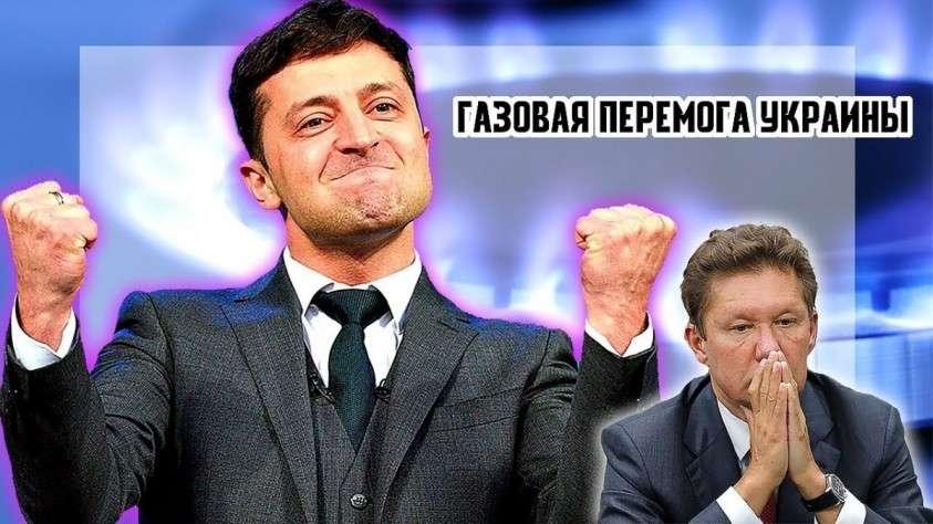 Газовая перемога Украины. Мордор повержен и посрамлен?