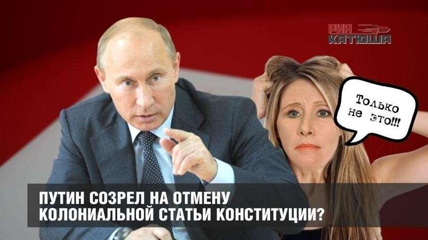 Путин созрел на отмену одной из самых позорных и колониальных статей ельцинской Конституции?