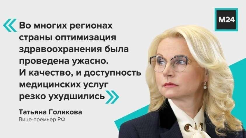 Голикова должна уйти в монастырь замаливать грехи за реформу здравоохранения, погубившую миллионы